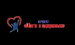 Логотип-Шаги к здоровью-2016