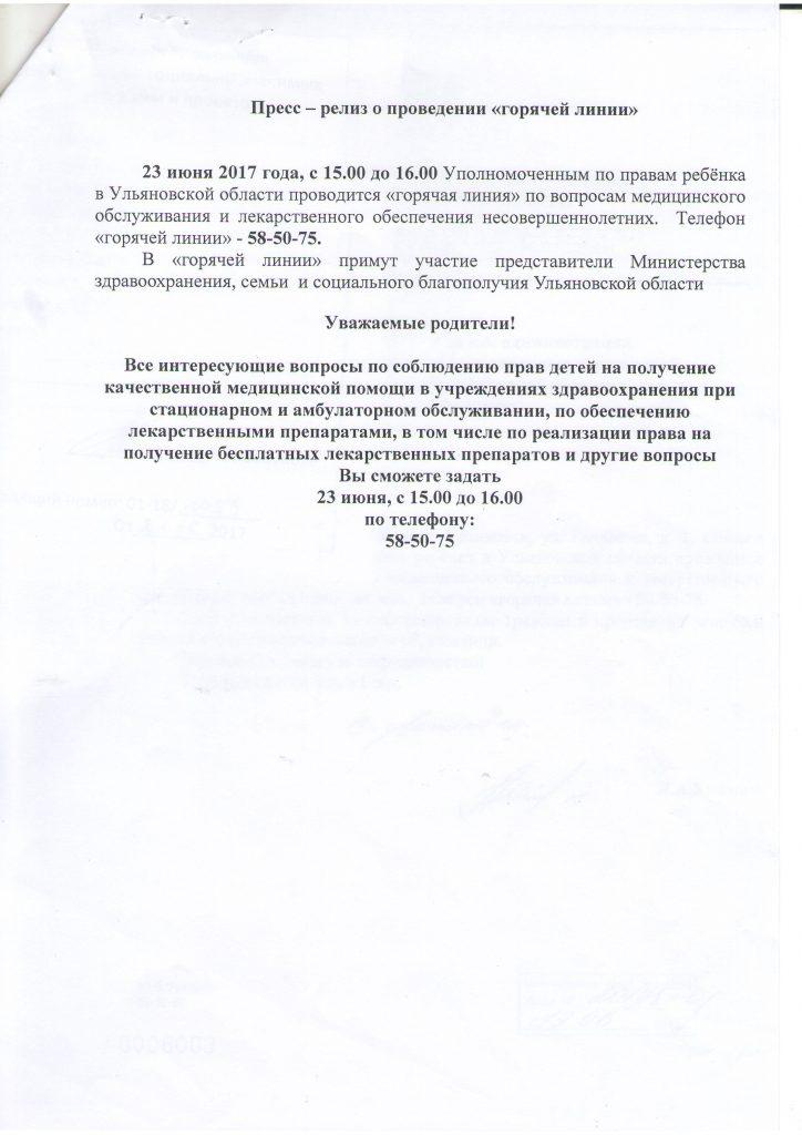 srochno-goryachaya-liniya