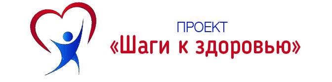 shagi_k_zdoroviyu