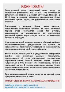 infolist-3-dekabrya-2018-a4-oborot