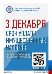 infolist-3-dekabrya-2018-a4-titul