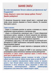 udobnyj-sposob_lk_oborot