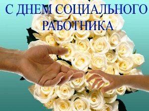 den_socrabotnika_301