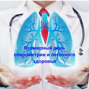na-zastavku-spirometriya