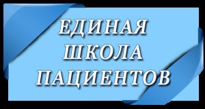 edinaya-shkola-pacientov