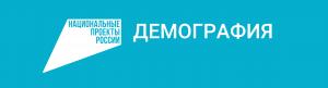 Демография_лого_цвет_гориз_инверсия_лев