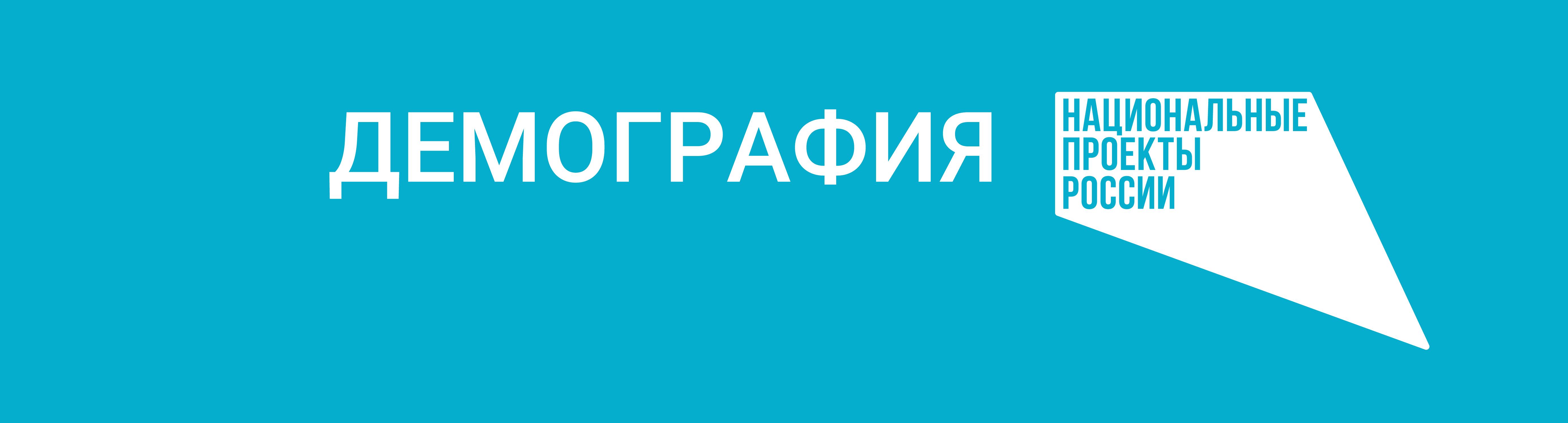 Демография_лого_цвет_гориз_инверсия_прав