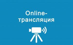 online-translyacia