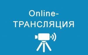 online_tranclyaciya